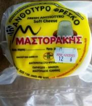 Ανθότυρος Νωπός Χανίων ~500γρ. Μαστοράκης