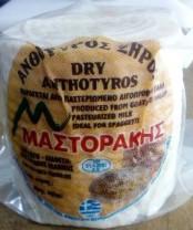 Ανθότυρος Ξηρός Χανίων ~350γρ. Μαστοράκης
