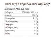 ΒΙΟ Λάδι Καρύδας Έξτρα Παρθένο 400ml Βιοαγρός