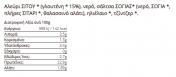 BIO Σεϊτάν σε ψημένες φέτες  Biolab 250γρ.