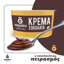 Κρέμα Σοκολάτα Χωρίς Γλουτένη (GLUTEN FREE) Συρράκο 180γρ.